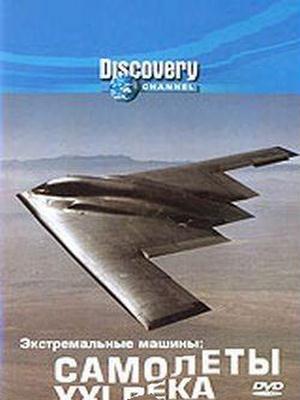 Смотреть Онлайн Экстремальные самолеты DVDRip