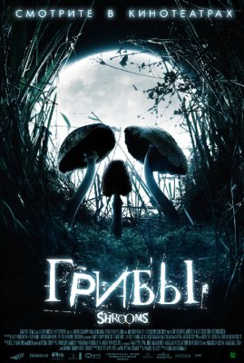 Гриби - смотреть онлайн фильм