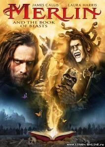 Мерлин и книга чудовищ (2009)