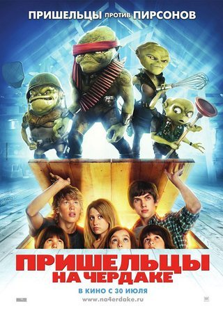 Пришельцы на чердаке Смотреть Онлайн Фильм
