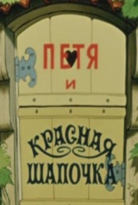 Смотреть Онлайн Петя и Красная Шапочка DVDRip