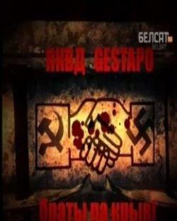 Смотреть Онлайн НКВД и Гестапо: Братья по крови DVDRip