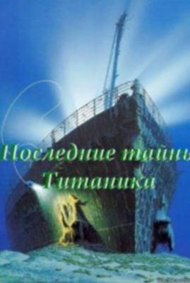 Смотреть Онлайн Последние тайны Титаника DVDRip