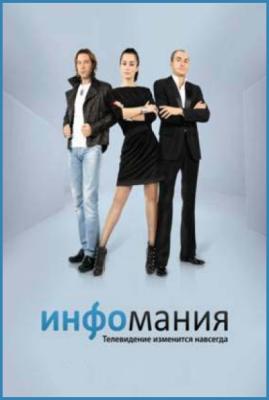 Поколение РУ «Инфомания» (2010) Смотреть онлайн
