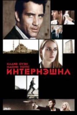 Интернэшнл / The International (2009) Смотреть онлайн фильм
