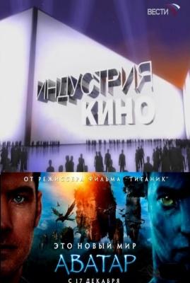 Индустрия кино о всех секретах фильма Аватар (2009)