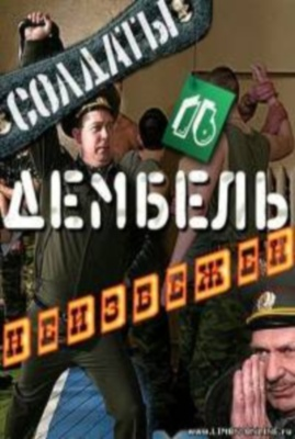 Солдаты-16 Дембель неизбежен (2010) Смотреть онлайн