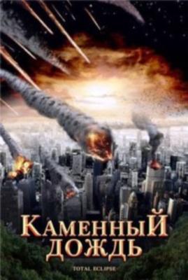 Каменный дождь / Fall of Hyperion (2009) Смотреть онлайн