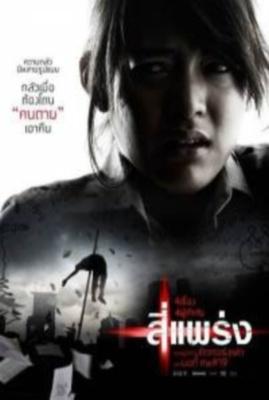 Фобия / See prang (2008) DVDRip смотреть онлайн