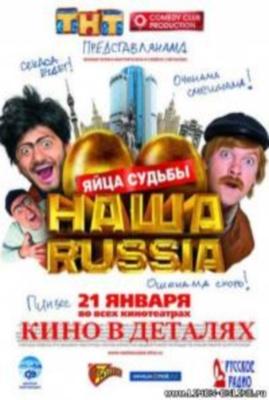 Наша Russia: Яйца судьбы (2010) Кино в деталях