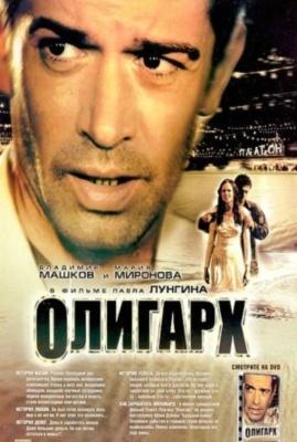 Олигарх.Смотреть онлайн фільм