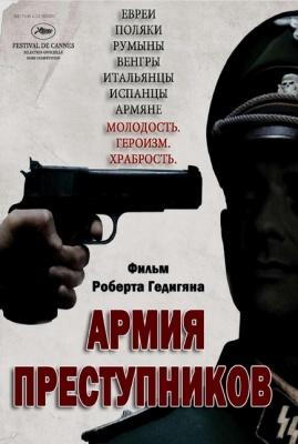 Армия преступников / L'armee du crime онлайн