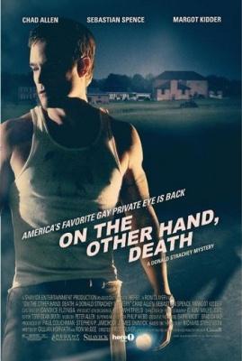 По другую сторону смерти смотреть фільм