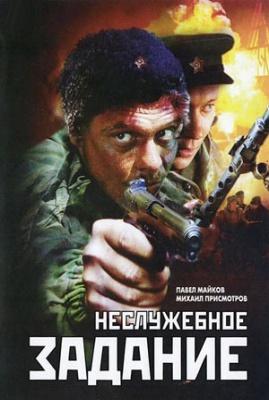 Неслужебное задание [2004, Боевик, Приключения, DVDRip] › Торрент