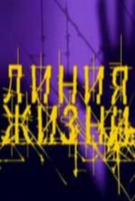 Линия жизни. Ирина Роднина (2010) онлайн