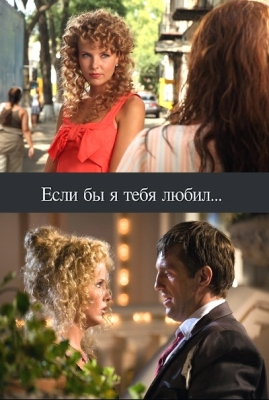 Если бы я тебя любил (2009) онлайн