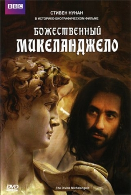 BBC: Божественный Микеланджело(2004) DVDRip онлайн