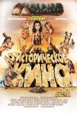 Гомо Эректус / Homo Erectus