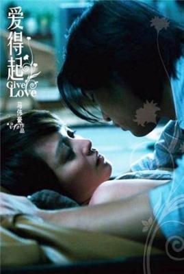 Подари мне любовь / Give Love (2009) DVDRip онлайн