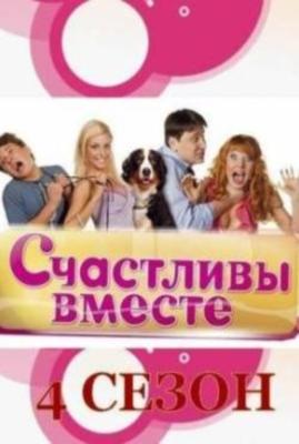 Счастливы вместе / Новый сезон (2009-2010) Смотреть онлайн