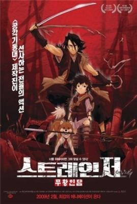 Меч чужака / Sword of the Stranger (2007) DVDRip онлайн