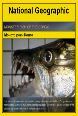 Монстр реки Конго / Monster fish of the Congo