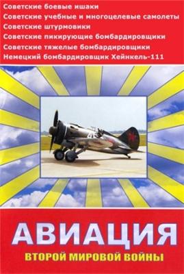 Авиация Второй Мировой Войны (2009) DVDRip онлайн