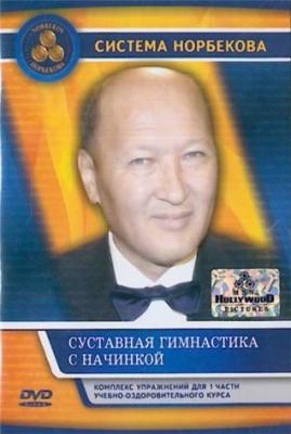 Система Норбекова. Суставная гимнастика с начинкой (2005)