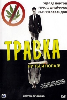 Травка / Leaves of Grass (2009) DVDRip онлайн