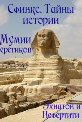 Сфинкс. Тайны истории. Эхнатон и Нефертити