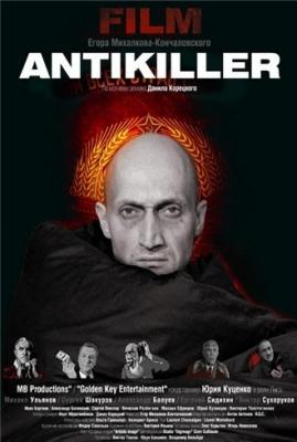Антикиллер (2002) DVDRip онлайн