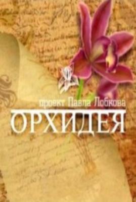 Орхидея (2009) SATRip онлайн