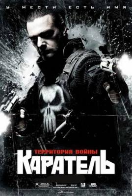 Каратель 2: Территория войны (2008)