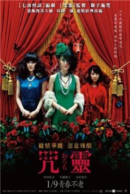 Орочи / Orochi (2008) DVDRip онлайн