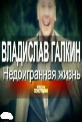 Русские сенсации. Владислав Галкин. (2010) онлай