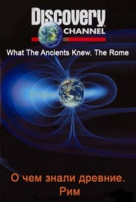 О чем знали древние. Рим (2005) SATRip онлайн