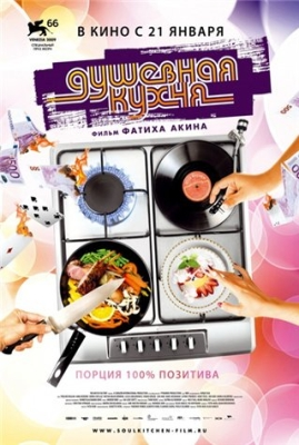 Душевная кухня / Soul Kitchen (2009) DVDRip онлайн