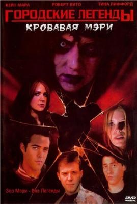 Городские легенды 3. Кровавая Мэри (2006 ) DVDRip онлайн