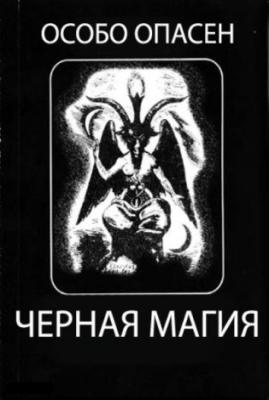 Особо опасен! Черная магия (2010) SATRip онлайн