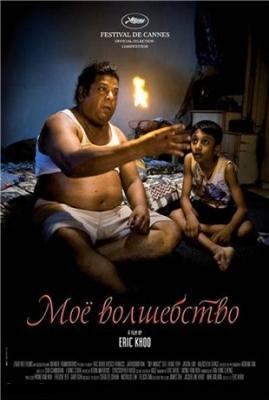 Моё волшебство / My magic (2008) DVDRip онлайн