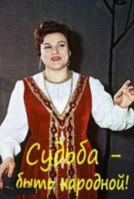 Людмила Зыкина. Судьба - быть народной! (2009)