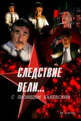 Следствие вели… / Кунгурский монстр (2010)