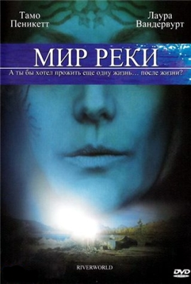 Мир реки / Riverworld (2010) DVDRip онлайн