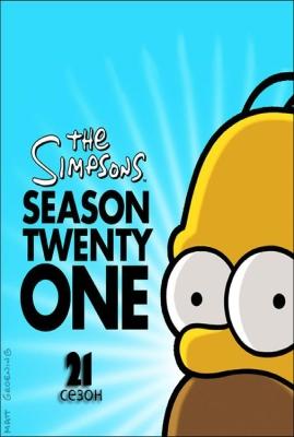 Смотреть  Симпсоны Сезон 21 Серия 13