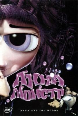 Анна-Монстр / Anna and the Moods (2007) DVDRip онлайн