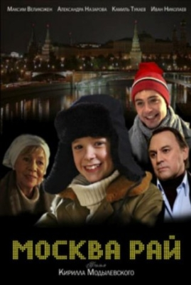Москва - рай (2010/DVDRip) онлайн