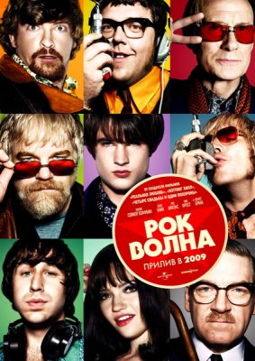 Рок-волна / The Boat That Rocked (2009) HDRip Онлайн