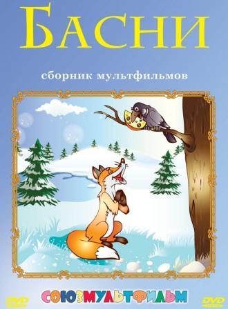 Смотреть Онлайн Ворона, лисица, кукушка и петух (1953)