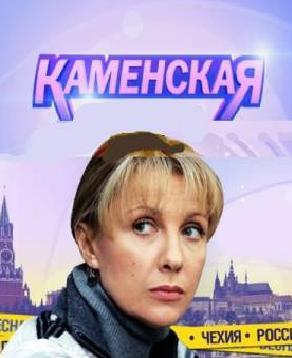 Сериал Каменская-5 Смотреть Онлайн Фильм