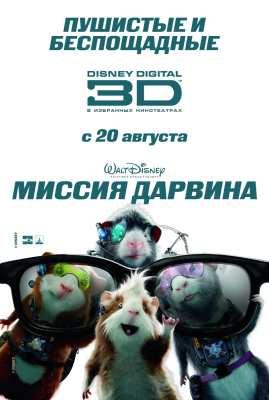 Миссия Дарвина / G-Force (2009) Смотреть онлайн